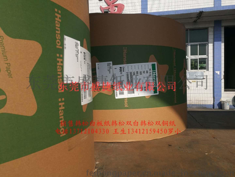 东莞市盛捷纸业有限公司