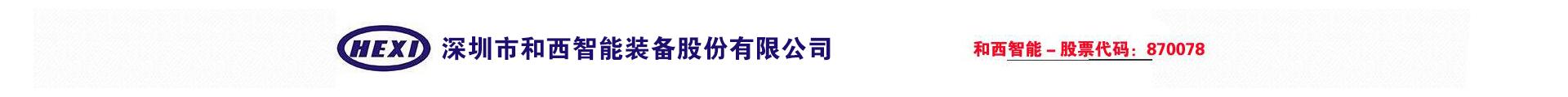 深圳市和西智能装备股份有限公司