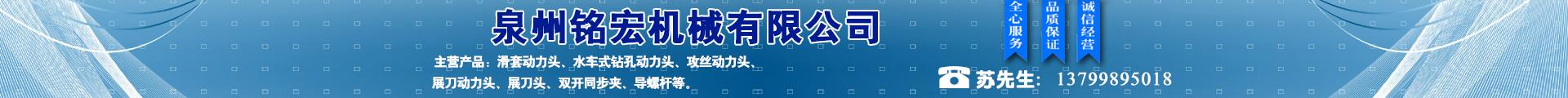 泉州鯉城區銘宏機械有限公司
