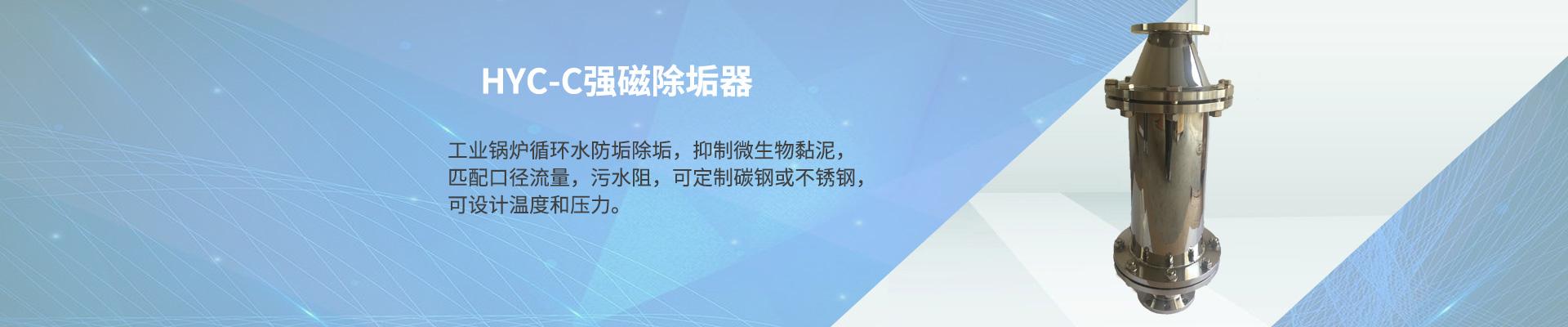 潍坊海扬磁水处理设备有限公司石家庄分公司