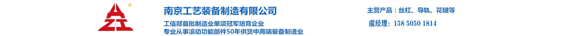 南京工藝裝備製造有限公司