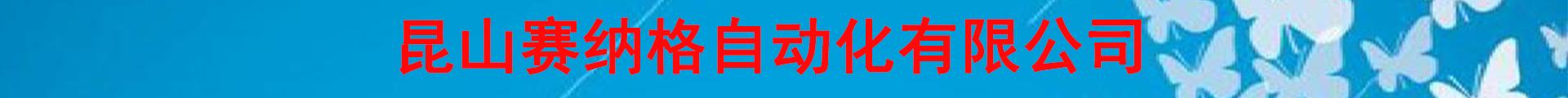 崑山賽納格自動化有限公司