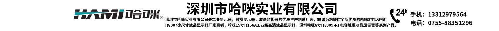 深圳市哈咪实业有限金祥彩票注册