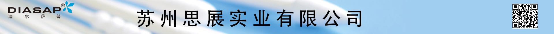 苏州思展实业有限公司