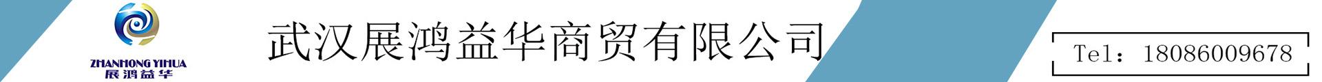 武汉展鸿益华商贸有限公司