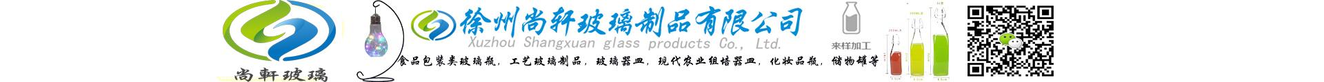 徐州尚軒玻璃製品有限公司