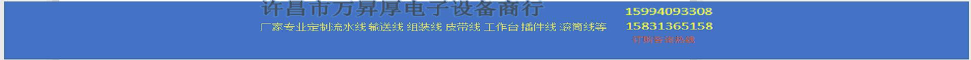 许昌市魏都区万昇厚电子产品配件商行