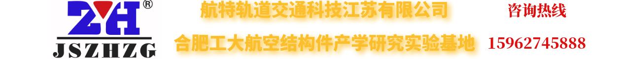 航特轨道交通科技江苏有限公司