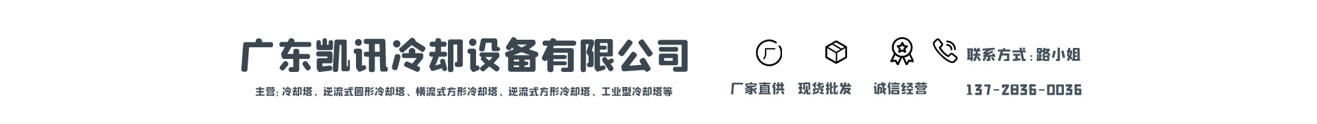 东莞市凯讯节能设备有限公司