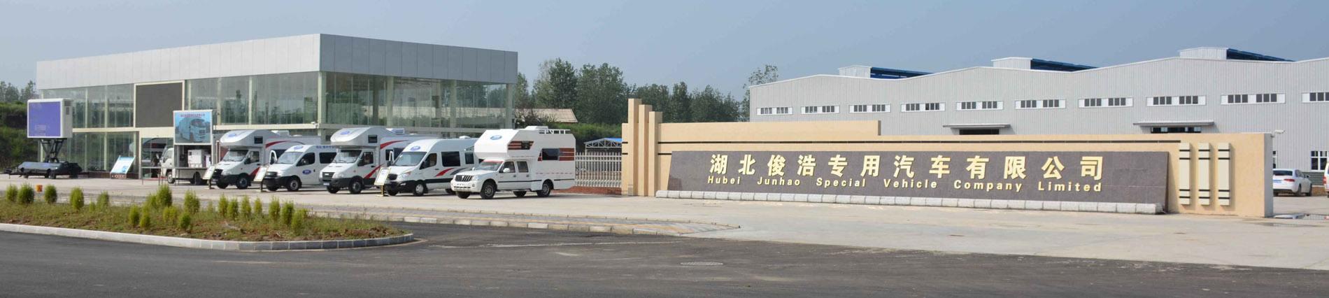 湖北俊浩专用汽车有限公司