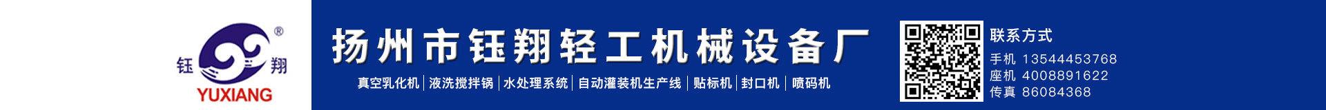 扬州市钰翔轻工机械设备厂