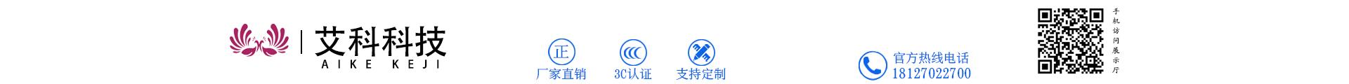 東莞艾科智慧科技有限公司