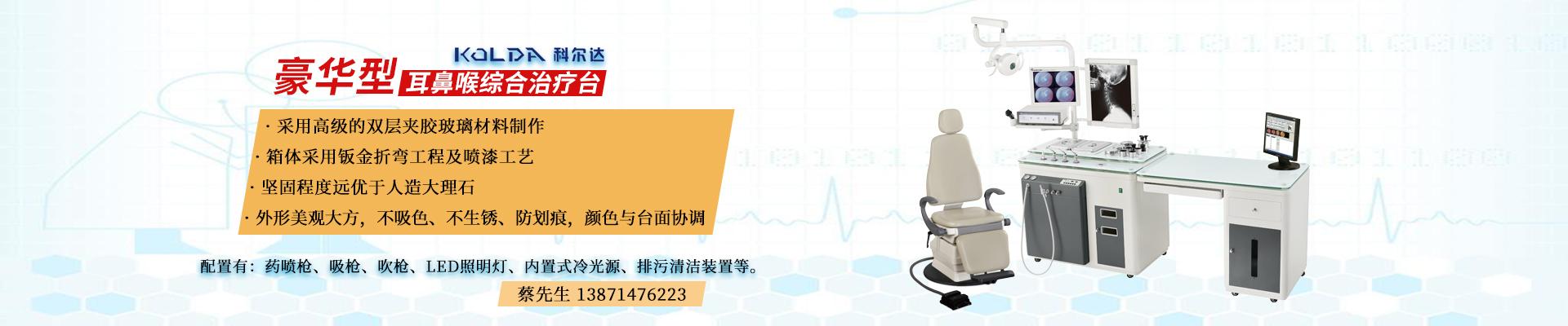 武汉科尔达医疗科技有限公司