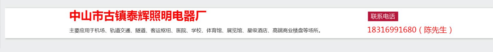 中山市古镇泰辉照明电器厂
