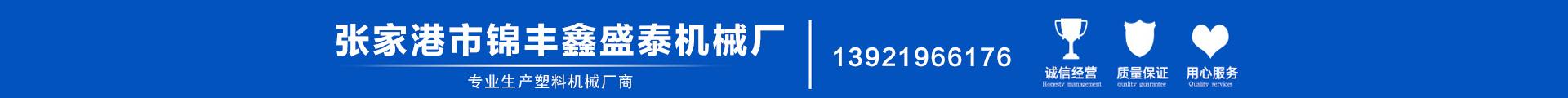 张家港市锦丰鑫盛泰机械厂