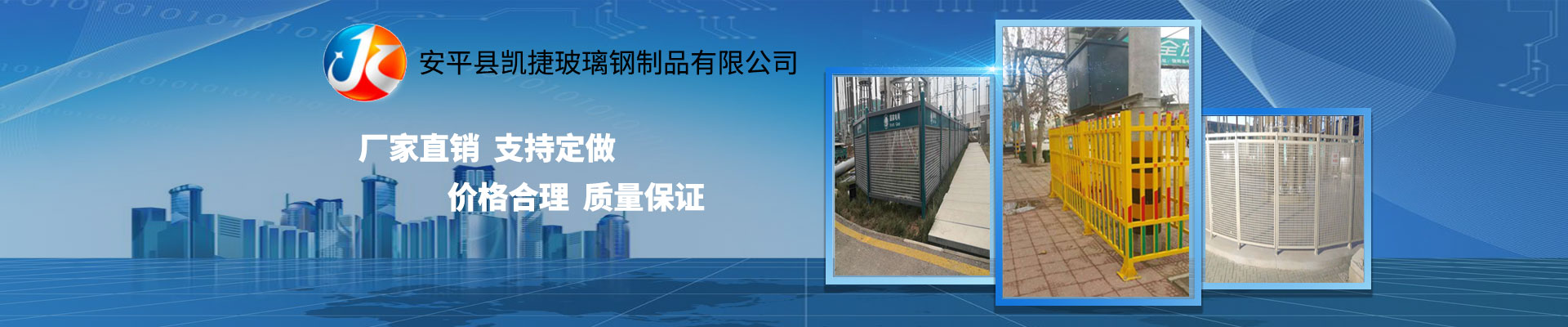 安平县凯捷玻璃钢制品有限公司