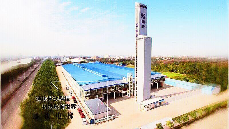 通快电梯(苏州)有限公司