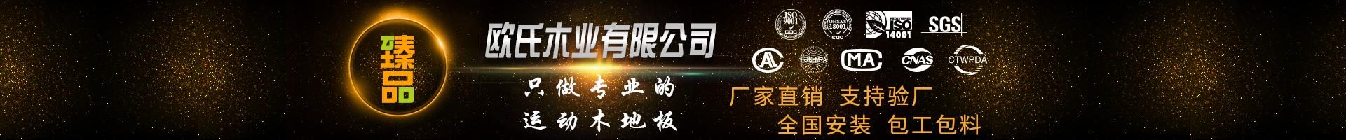 北京歐氏地板有限公司