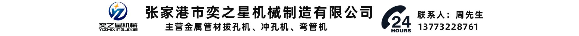张家港市奕之星机械制造有限公司