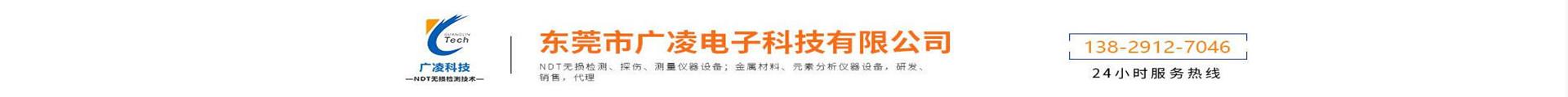 東莞市廣凌電子科技有限公司