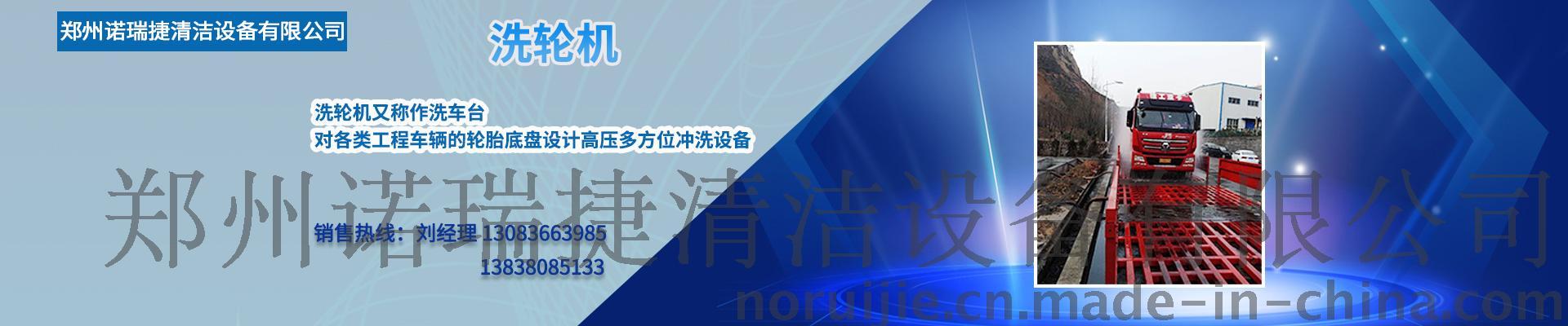 郑州诺瑞捷清洁设备有限公司