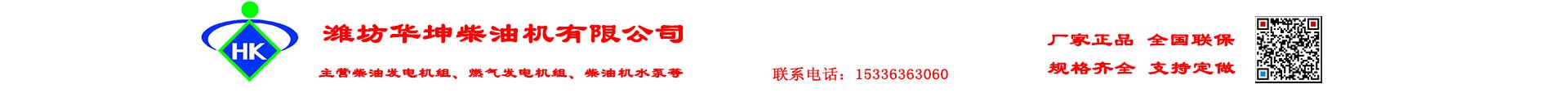 濰坊華坤柴油機有限公司