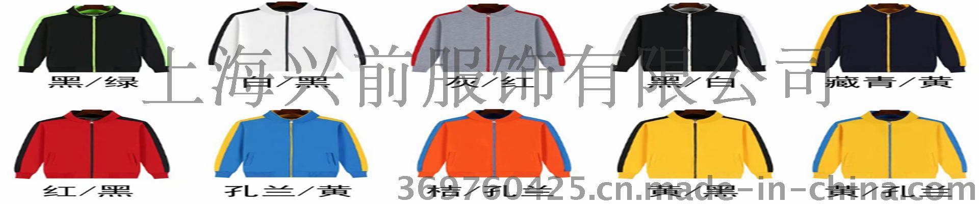 上海兴前服饰有限公司
