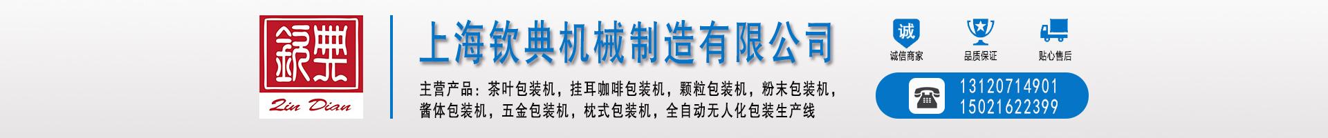 上海钦典机械制造有限公司