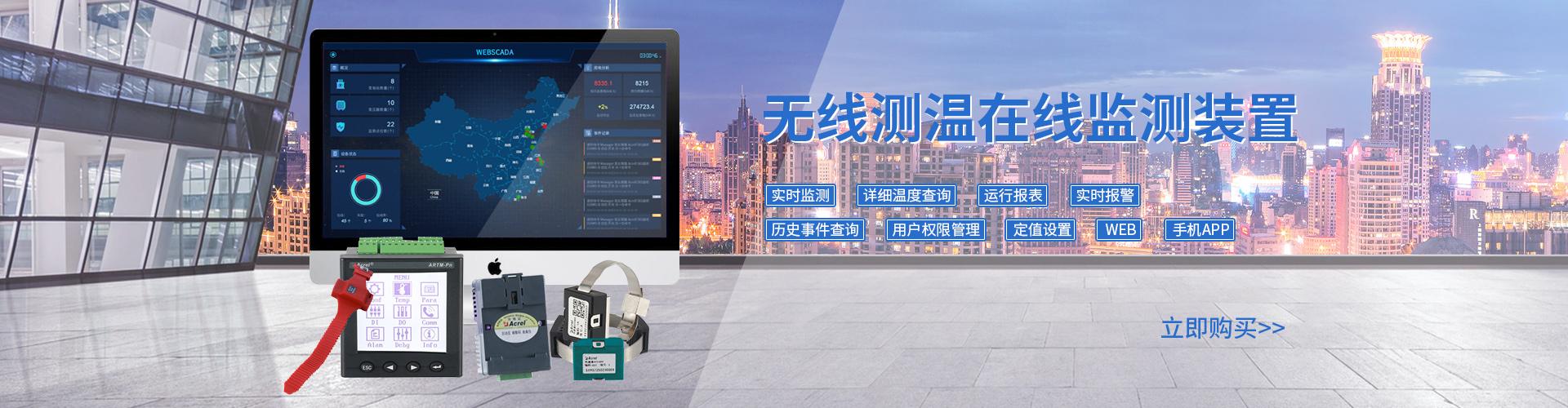 安科瑞电子商务(上海)有限公司