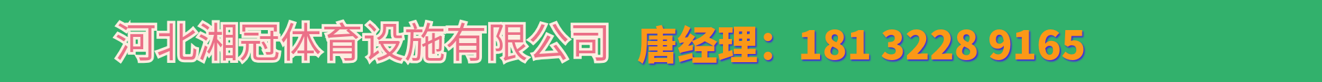 河北湘冠體育設施有限公司