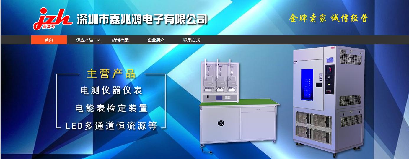 深圳市嘉兆鸿电子有限公司