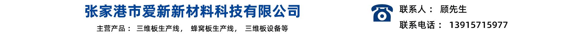 张家港市爱新新材料科技有限公司