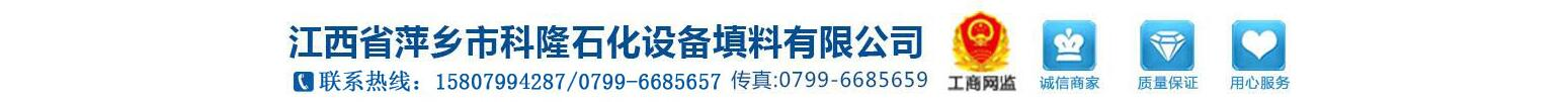 江西省萍鄉市科隆石化設備填料有限公司