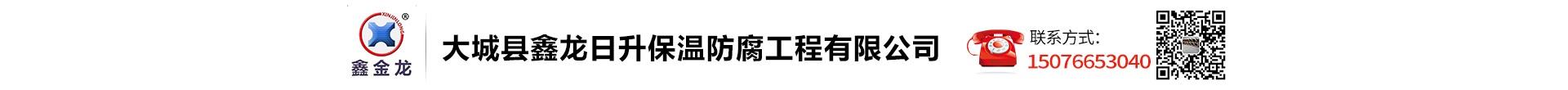 大城縣鑫龍日升保溫防腐工程有限公司