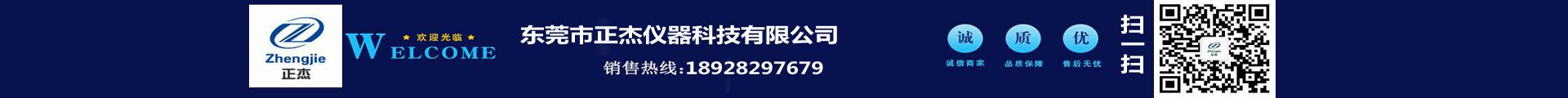 東莞市正傑儀器科技有限公司