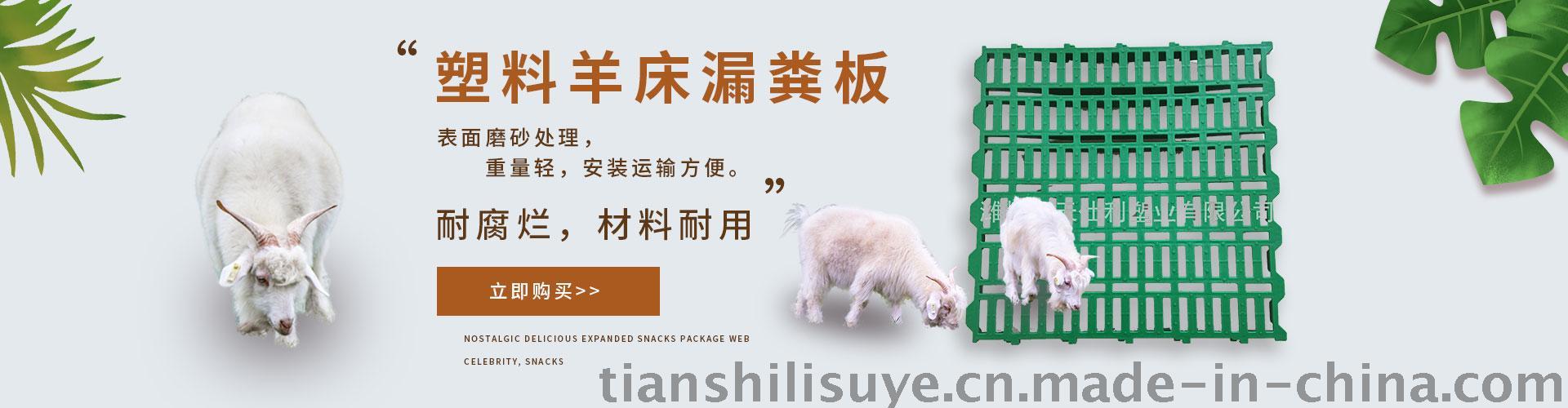 潍坊市天仕利塑业有限公司