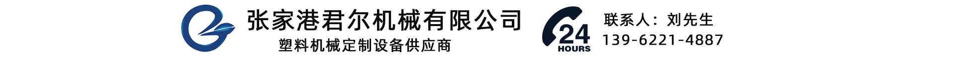 张家港君尔机械有限公司
