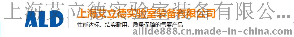 上海艾立德實驗室裝備有限公司