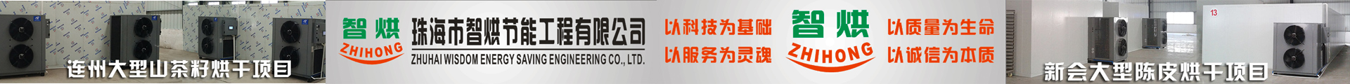珠海市智烘節能工程有限公司