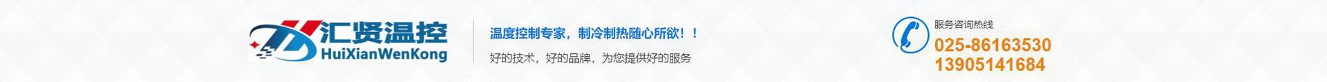南京汇贤温控设备有限公司