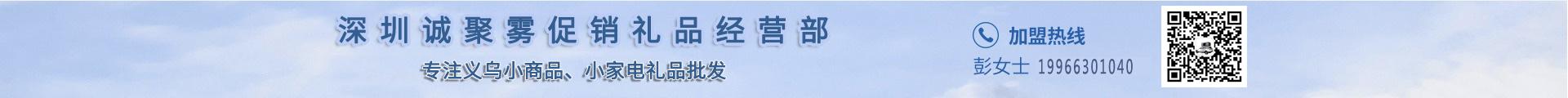 深圳市龙岗区诚聚雾电子经营部
