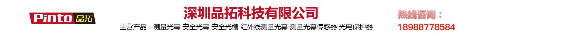 深圳品拓科技有限公司