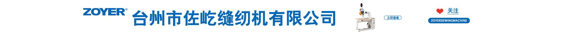 台州市佐屹缝纫机有限公司