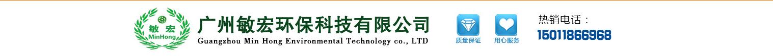 广州敏宏环保科技有限公司