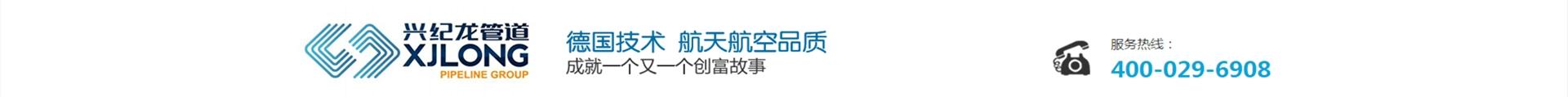 陕西兴纪龙管道股份有限公司