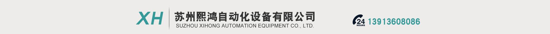 蘇州熙鴻自動化設備有限公司