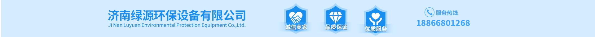 濟南綠源環保設備有限公司