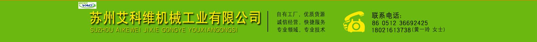 蘇州艾科維機械工業有限公司