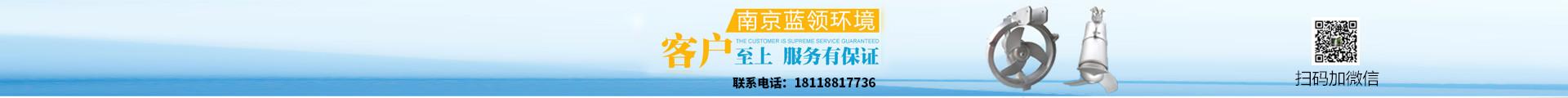 南京藍領環境科技有限公司