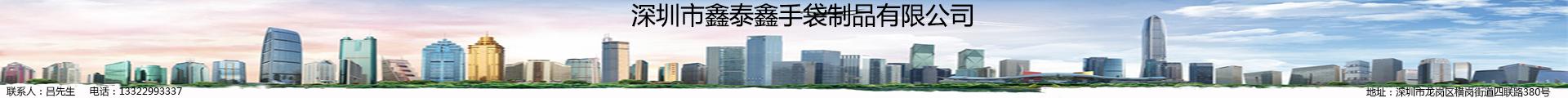 深圳市鑫泰鑫手袋製品有限公司